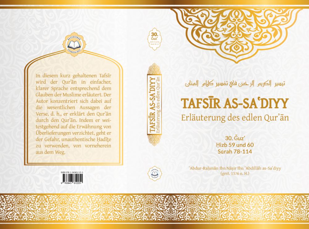 tafsir-juz30-webversionversion